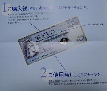 外貨両替はトラベラーズチェック: Like America